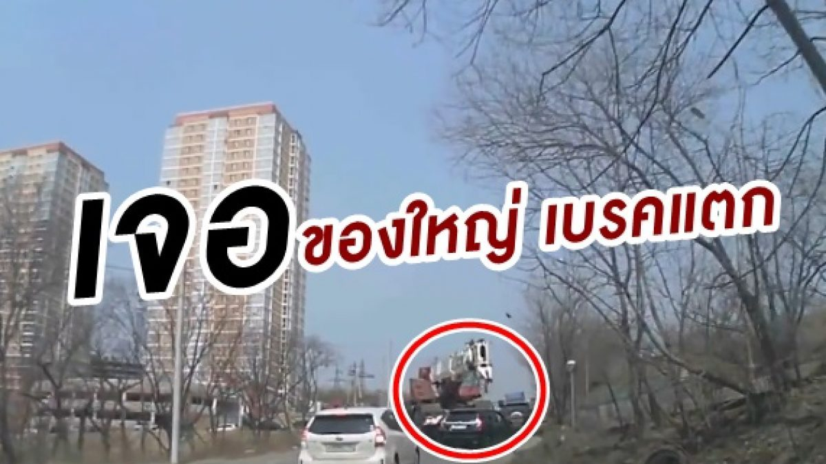 ตัวใครตัวมัน! นาทีรถเครน เบรคแตกชนยับหนีไม่ทันมีซวย ที่รัสเซีย