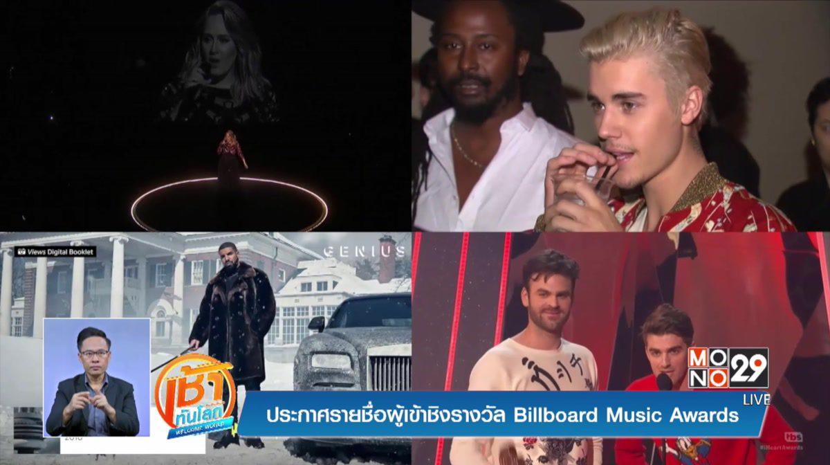 ประกาศรายชื่อผู้เข้าชิงรางวัล Billboard Music Awards