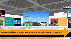 Honda ส่งรถเด็ดสู่งาน Tokyo Motor Show 2019 New Jazz-ADV150 มาแน่