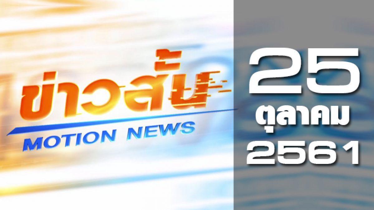 ข่าวสั้น Motion News Break 1 25-10-61