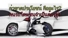ค่าขาดประโยชน์ คืออะไร? คนรถโดนชนจำเป็นต้องรู้!!