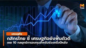 กสิกรไทย มองว่าเศรษฐกิจยังเติบโตดี เเนะ เพิ่มน้ำหนักการลงทุน