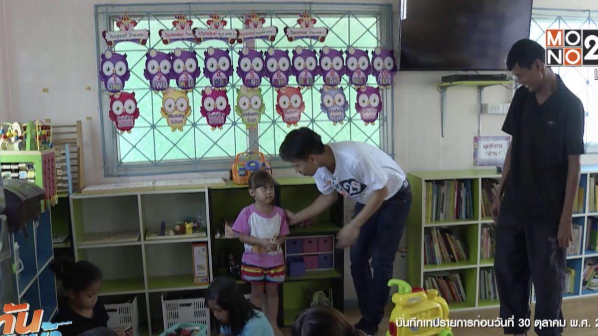 เจษฎาพาลุย :  ติดตามความคืบหน้าศูนย์สร้างโอกาสเด็ก พระราม 8