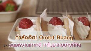 กำลังฮิต Omlet Bbang ขนมหวานเกาหลี ทำไม่ยากอย่างที่คิด