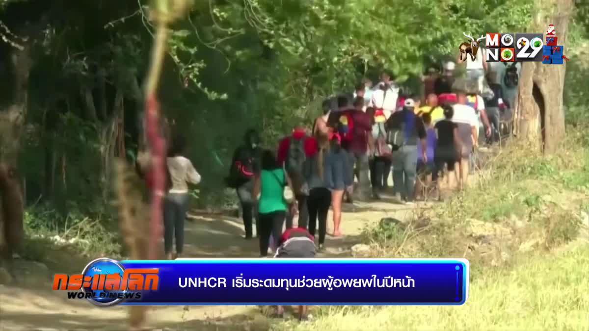 UNHCR เริ่มระดมทุนช่วยผู้อพยพในปีหน้า