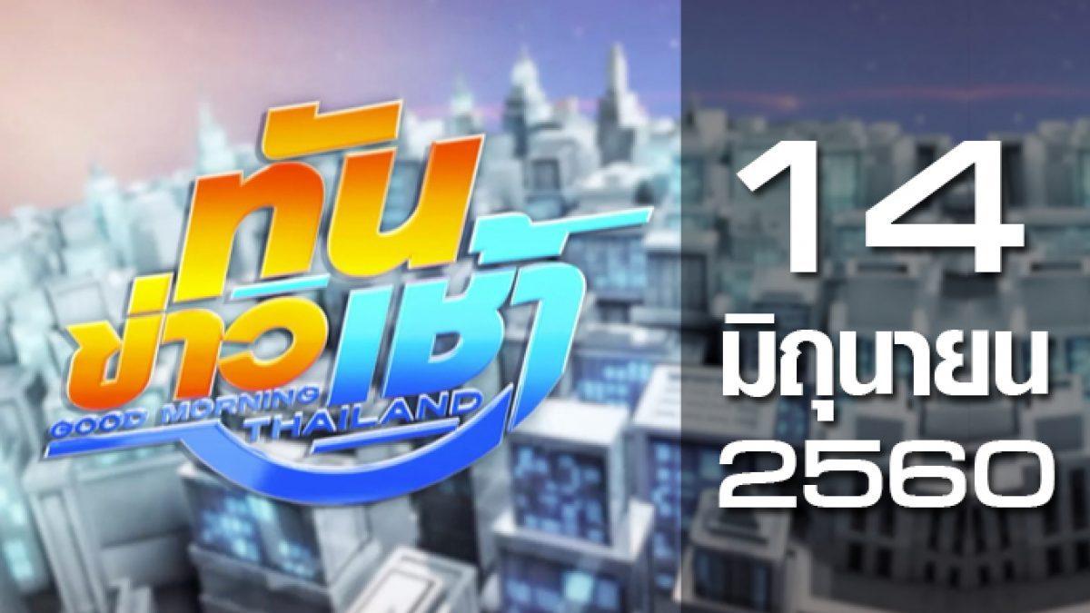 ทันข่าวเช้า Good Morning Thailand 14-06-60