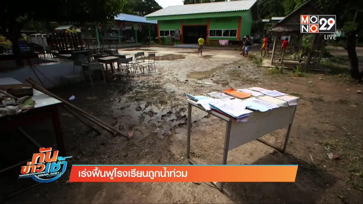 เร่งฟื้นฟูโรงเรียนถูกน้ำท่วม จ.ประจวบคีรีขันธ์