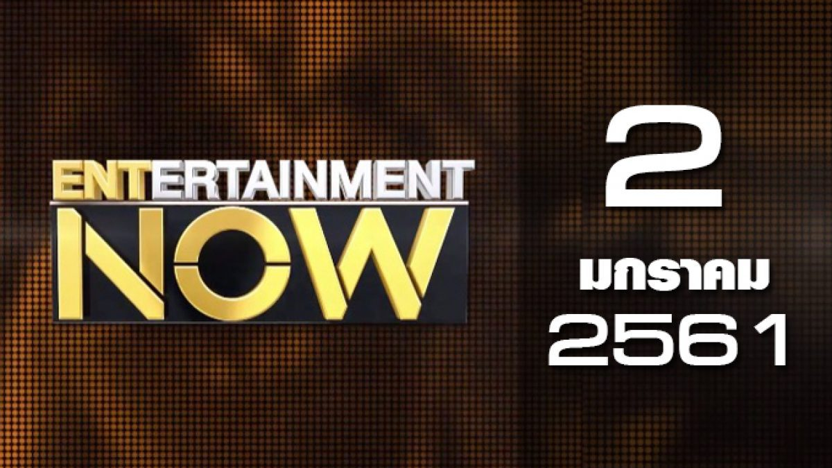 Entertainment Now 02-01-61