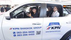 KPN Bangkok Group เปิดธุรกิจ KPN Taxi VIP พร้อมร่วมลงทุนกับญี่ปุ่น