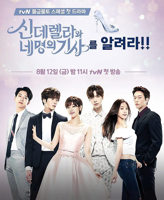 Cinderella and Four Knights