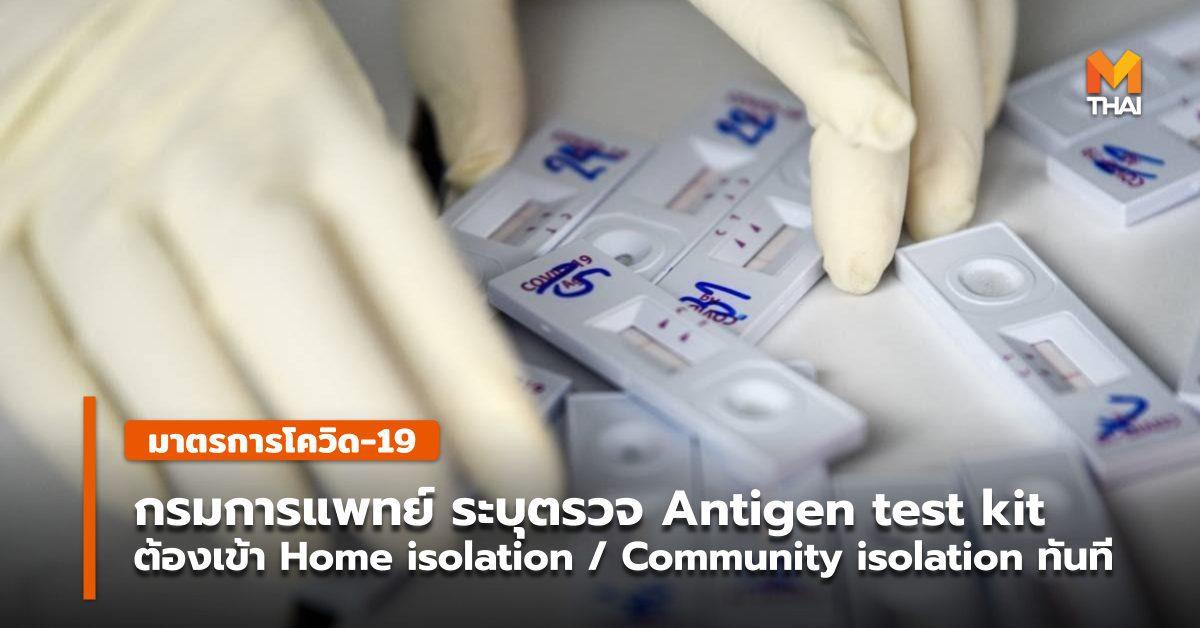 กรมการแพทย์ ระบุผลตรวจ Antigen test kit  พบเชื้อให้รับรักษาทันที