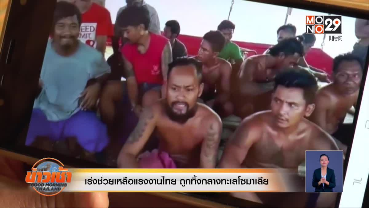 เร่งช่วยเหลือแรงงานไทย ถูกทิ้งกลางทะเลโซมาเลีย