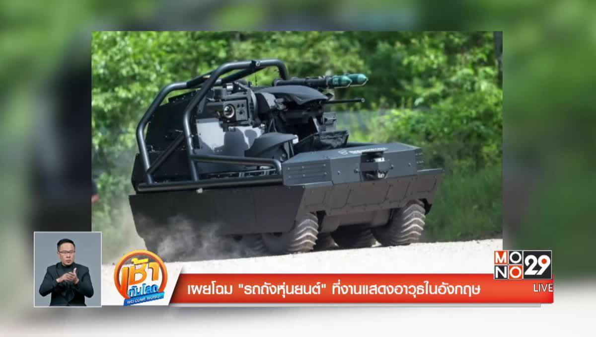 """เผยโฉม """"รถถังหุ่นยนต์"""" ที่งานแสดงอาวุธในอังกฤษ"""
