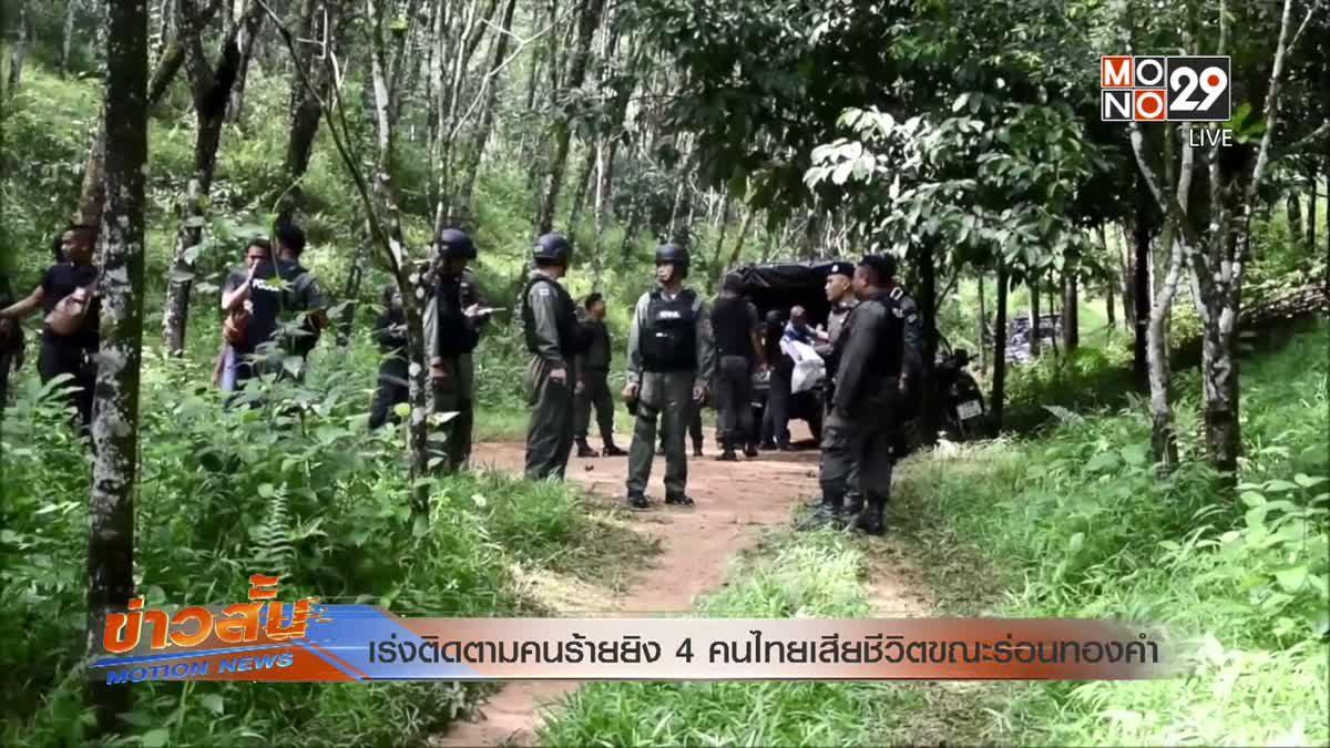 เร่งติดตามคนร้ายยิง 4 คนไทยเสียชีวิตขณะร่อนทองคำ