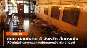 ศบค.ผ่อนคลาย พื้นที่สีแดงเข้ม นั่งกินในร้านอาหารได้ เริ่ม 21 มิ.ย.นี้