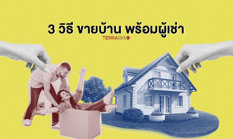 3 วิธี ขายบ้าน พร้อมผู้เช่า