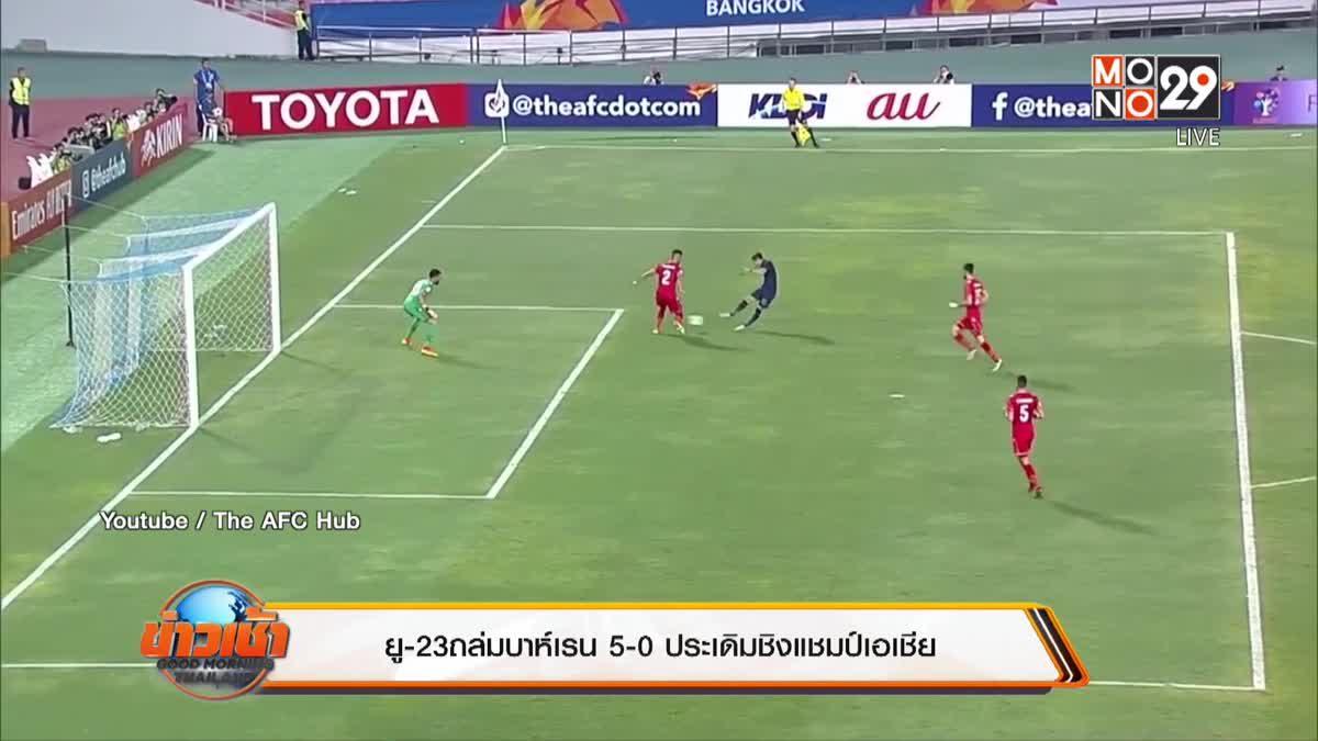 ยู-23 ถล่มบาห์เรน 5-0 ประเดิมชิงแชมป์เอเชีย