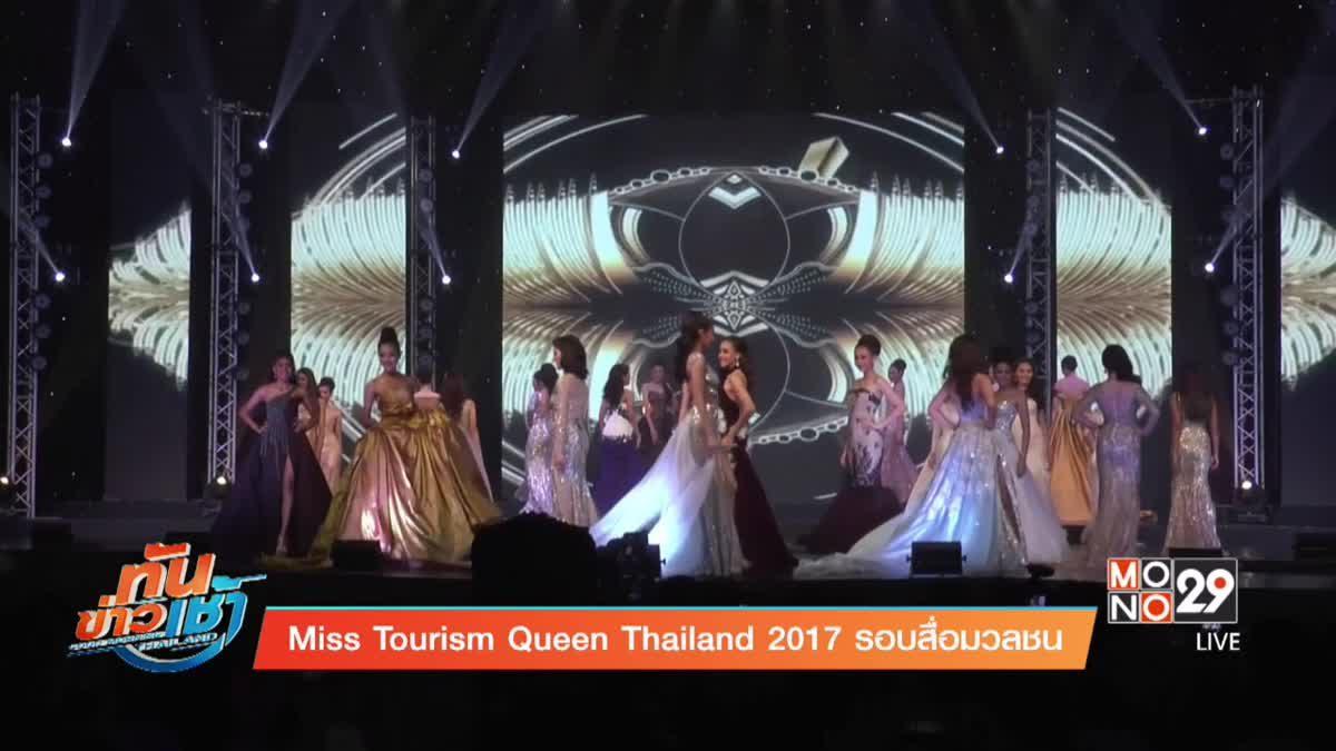 Miss Tourism Queen Thailand 2017 รอบสื่อมวลชน