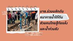 มจธ.ร่วมผลักดัน ธนาคารน้ำใต้ดิน ช่วยคนไทย สู้ภัยแล้งและน้ำท่วมขัง อย่างยั่งยืน
