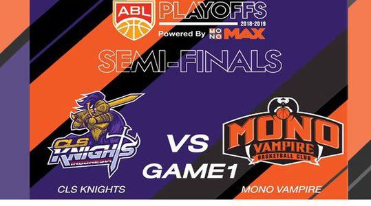 ถ่ายทอดสด! การแข่งขันบาสเกตบอล ABL Semi-Final : CLS Knights VS Mono Vampire เวลา 19.00 น.