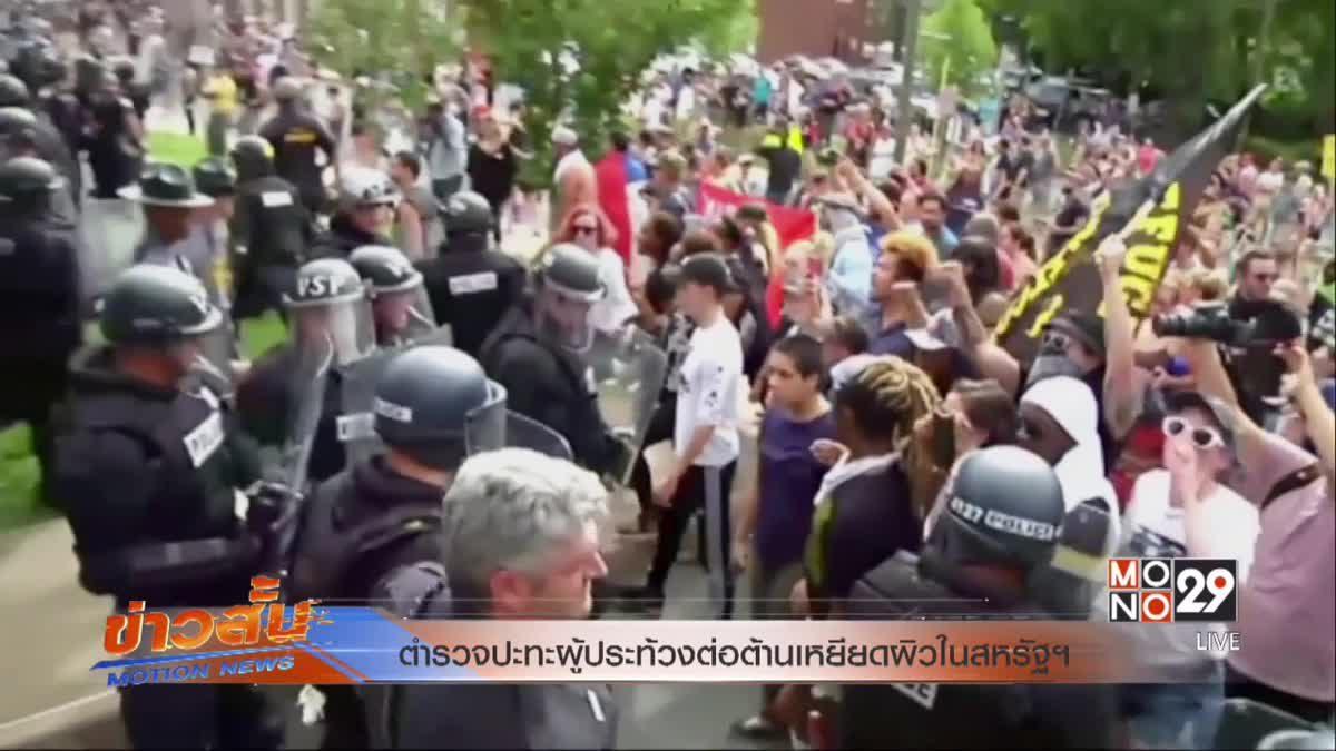 ตำรวจปะทะผู้ประท้วงต่อต้านเหยียดผิวในสหรัฐฯ