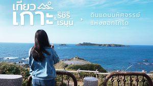 เที่ยวเกาะริชิริ-เกาะเรบุน ดินแดนมหัศจรรย์แห่งฮอกไกโด ประเทศญี่ปุ่น