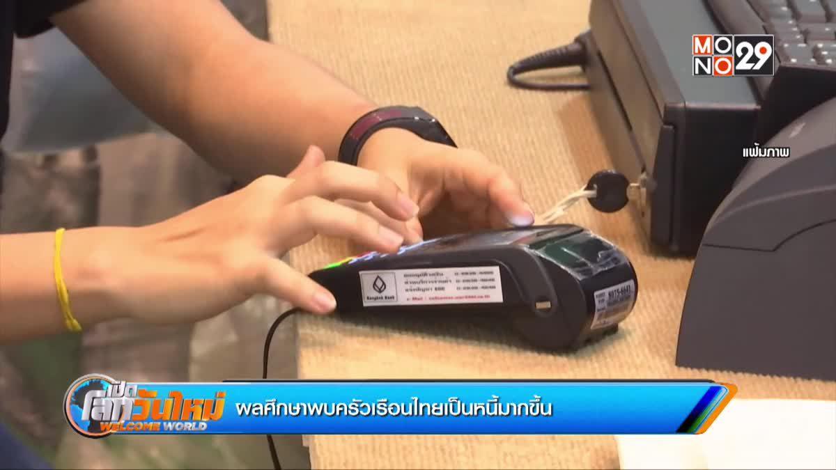 ผลศึกษาพบครัวเรือนไทยเป็นหนี้มากขึ้น