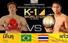 [Hilight] คู่ที่ 6 Main Fight รุ่น 65 kg. แก้ว วีระศักดิ์เล็กยิม VS มิโนรุ คิมูระ