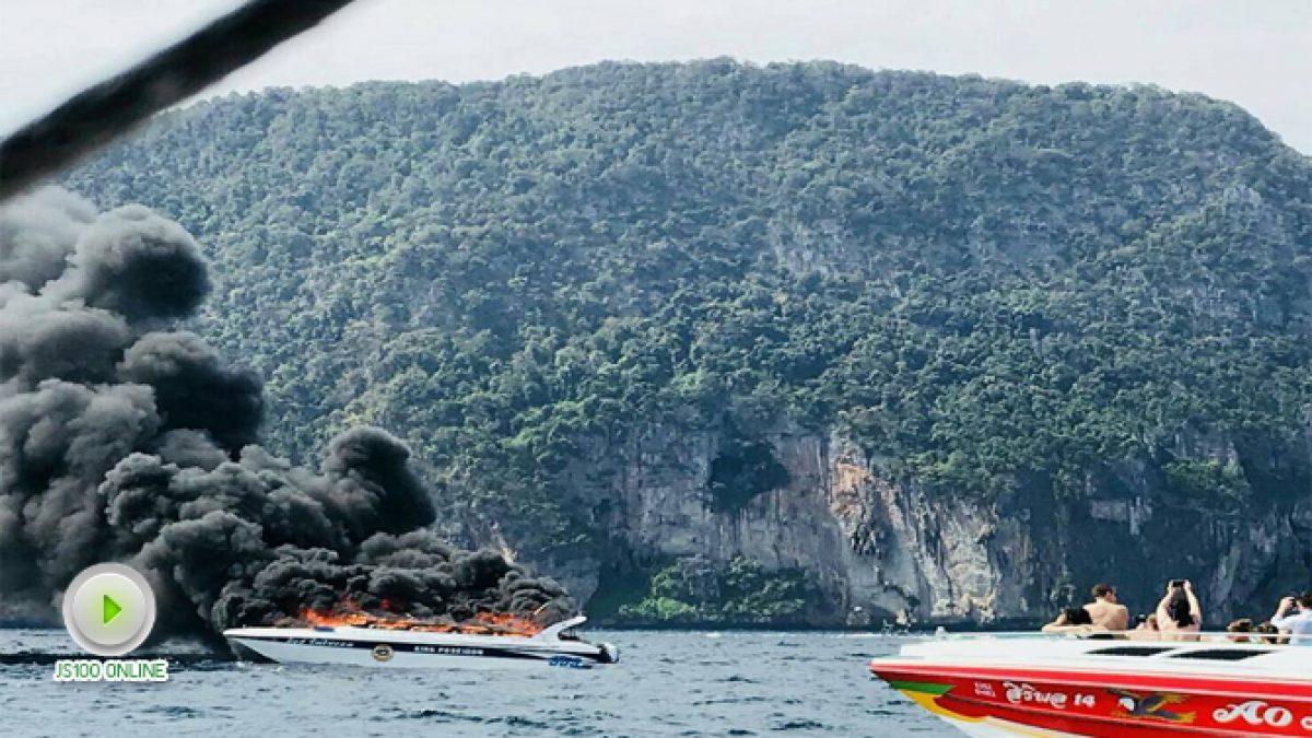 """คลิปวินาที """"สปีดโบ๊ท""""ระเบิด! ใกล้เกาะพีพี (14-01-61)"""