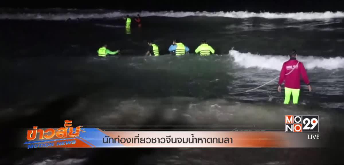 นักท่องเที่ยวชาวจีนจมน้ำหาดกมลา