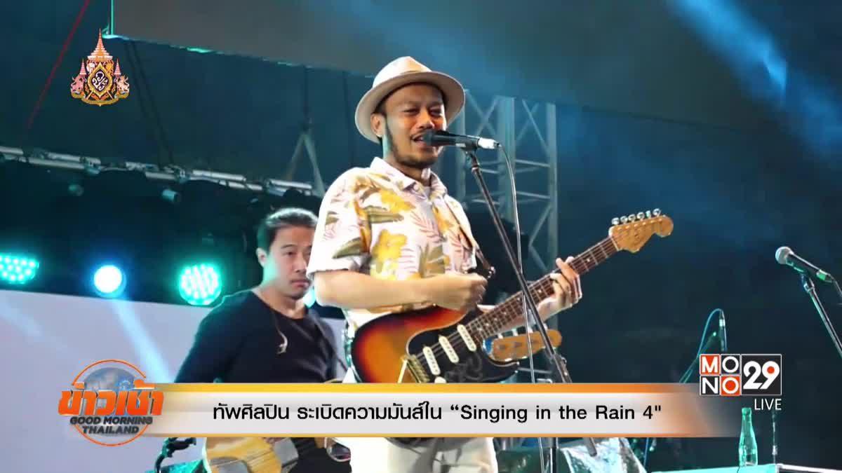 """ทัพศิลปิน ระเบิดความมันส์ใน """"Singing in the Rain 4"""""""