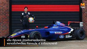 เติ้น ทัศนพล นักแข่งสายเลือดไทย ผงาดขึ้นโพเดี้ยม Formula 4 ระดับนานาชาติ