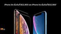 Apple เปิดโปรแกรม Trade- in ในไทยครั้งแรก นำ iPhone เก่า มาเป็นส่วนลด iPhone XS และ XR