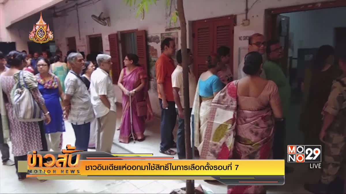 ชาวอินเดียแห่ออกมาใช้สิทธิ์ในการเลือกตั้งรอบที่ 7