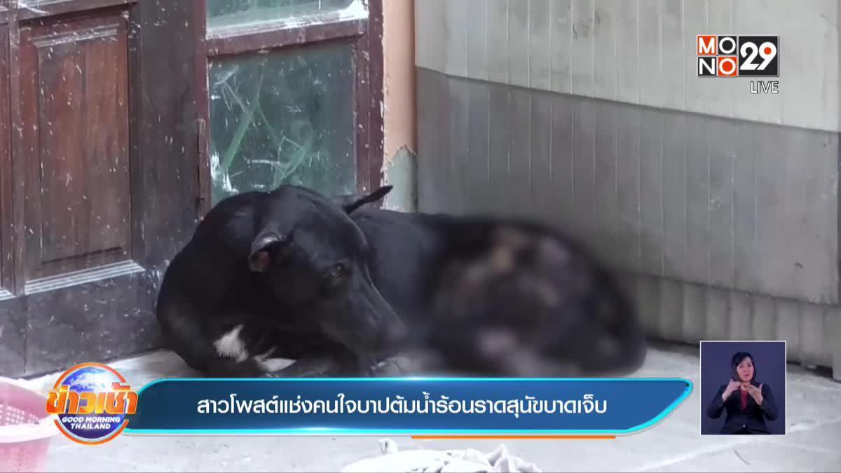 สาวโพสต์แช่งคนใจบาปต้มน้ำร้อนราดสุนัขบาดเจ็บ