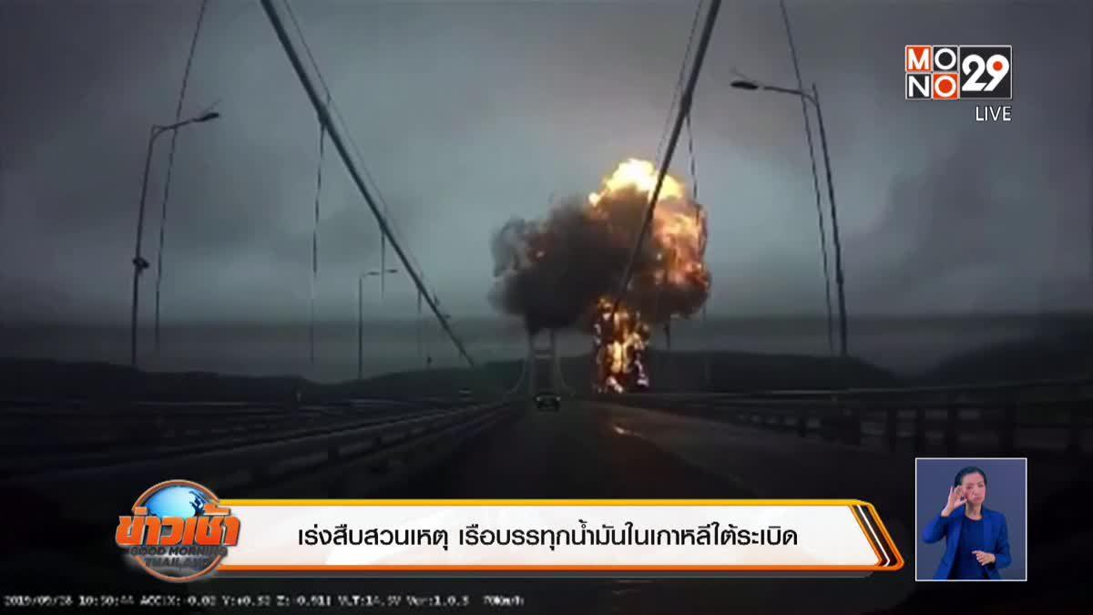เร่งสืบสวนเหตุ เรือบรรทุกน้ำมันในเกาหลีใต้ระเบิด