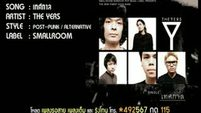 THE YERS - เทศกาล [Single]