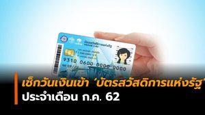 เช็กวันเงินเข้า 'บัตรสวัสดิการแห่งรัฐ' ประจำเดือน ก.ค. 62