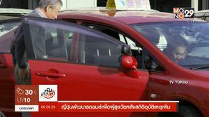 ญี่ปุ่นพัฒนารถยนต์เพื่อผู้สูงวัยหลังสถิติอุบัติเหตุเพิ่ม