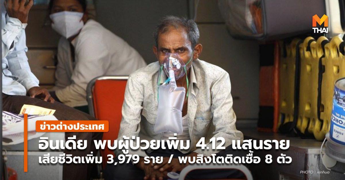 อินเดียพบผู้ป่วยโควิด-19 เพิ่มกว่า 4.1 แสนราย / พบสิงโตติดโควิด-19