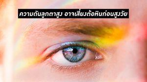 ความดันลูกตาสูง อาจเสี่ยงต้อหินก่อนสูงวัย - รู้ปัจจัยเสี่ยง รับมือได้ทันท่วงที