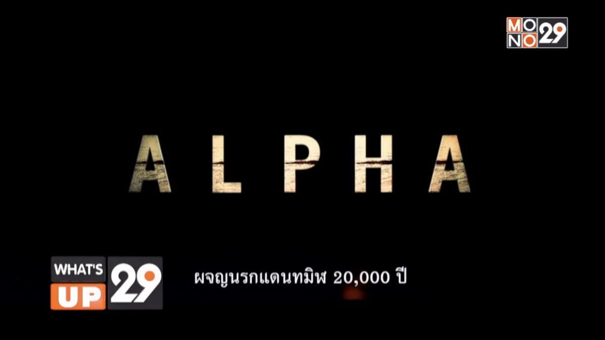 """งานเปิดตัวภาพยนตร์ """"ALPHA ( อัลฟ่า) ผจญนรกแดนทมิฬ 20,000 ปี"""""""