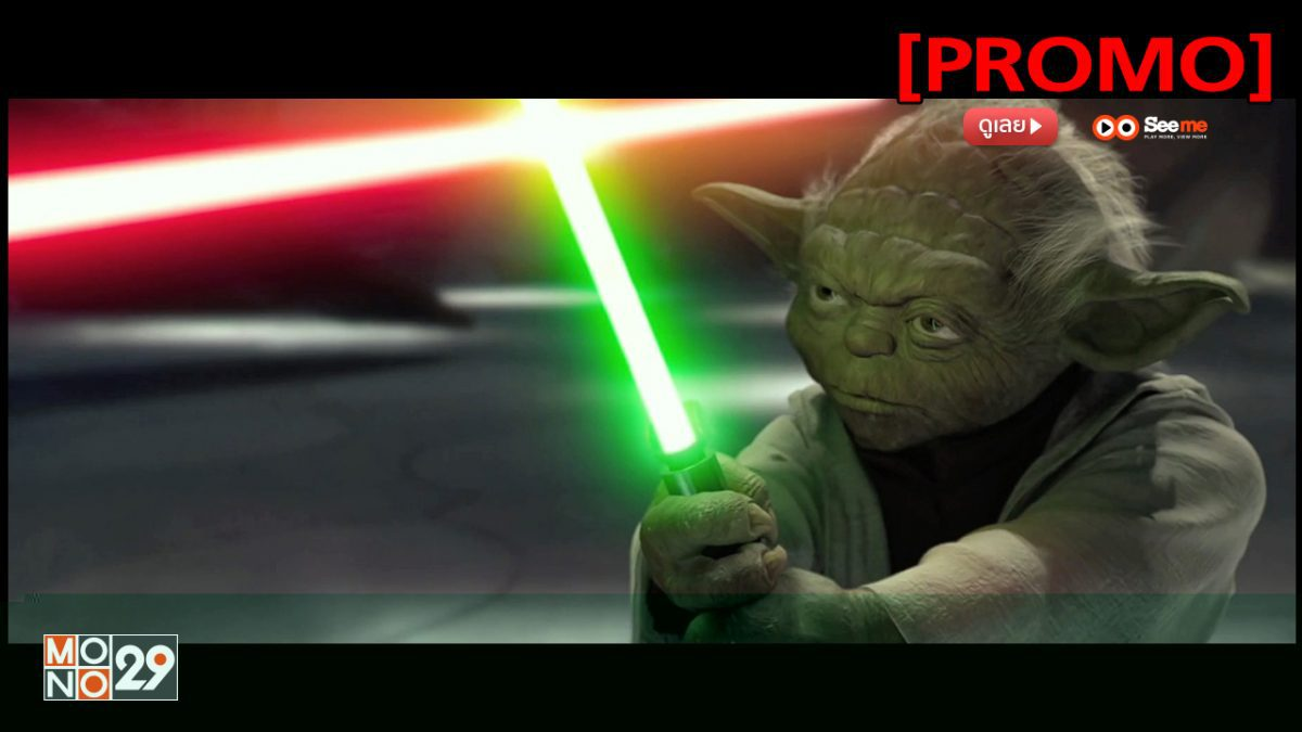 Star Wars II: Attack of the Clones สตาร์ วอร์ส เอพพิโซด 2: กองทัพโคลนส์จู่โจม [PROMO]