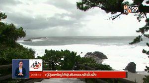 ไต้ฝุ่นซูลิกพัดถล่มเกาหลีใต้-ญี่ปุ่น