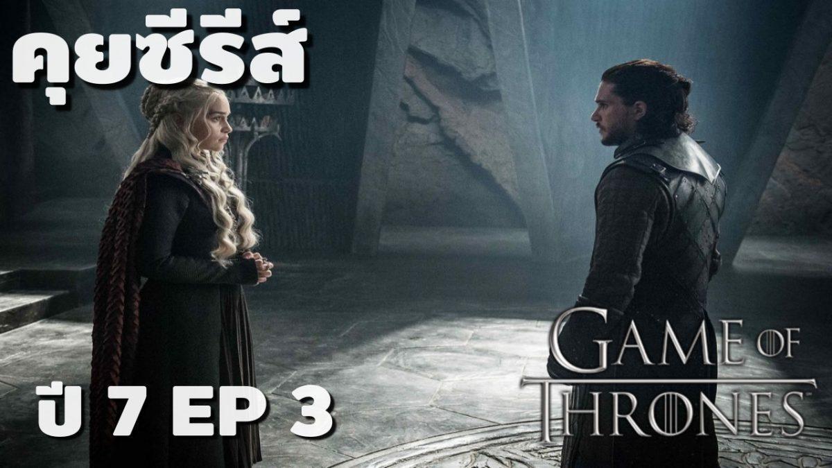 คุยซีรีส์ Game of Thrones ซีซัน 7 ตอน 3
