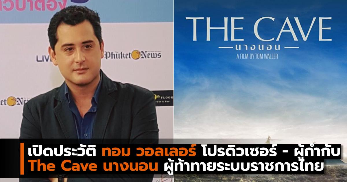 เปิดประวัติ ทอม วอลเลอร์ โปรดิวเซอร์ – ผู้กำกับ  The Cave นางนอน ผู้ท้าทายระบบราชการไทย