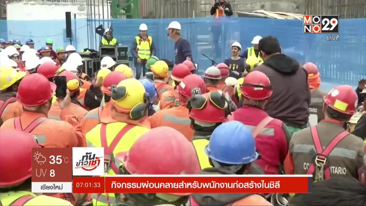 กิจกรรมผ่อนคลายสำหรับพนักงานก่อสร้างในชิลี