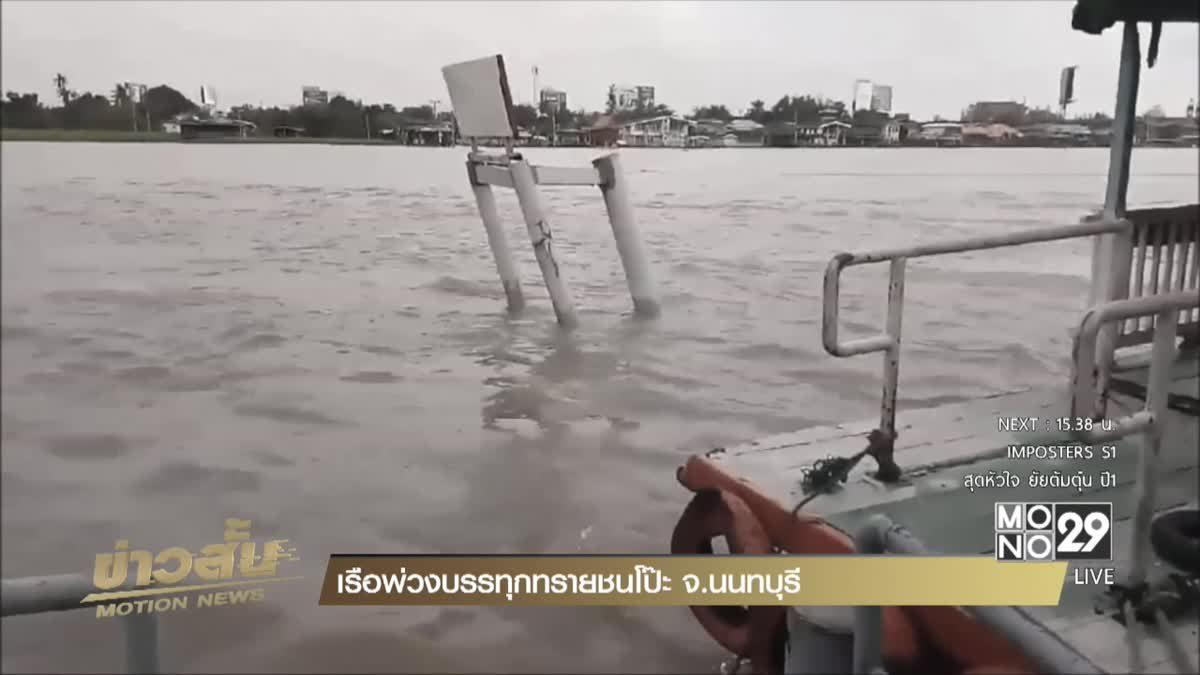 เรือพ่วงบรรทุกทรายชนโป๊ะ จ.นนทบุรี