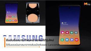 ประชุมลับ!! ซีอีโอ Samsung ยืนยันเผยชื่อสมาร์ทโฟนหน้าจอพับได้รุ่นถัดไป