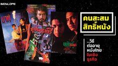 คนสะสมสิทธิ์หนัง …วิธีต่ออายุหนังไทยในเชิงธุรกิจ